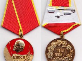 Памятные, юбилейные медали