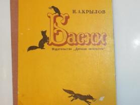 Крылов Басни Худ. Лаптев 1973
