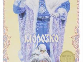 Морозко Худ. Пономаренко