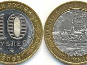 10 Рублей 2003 год Касимов