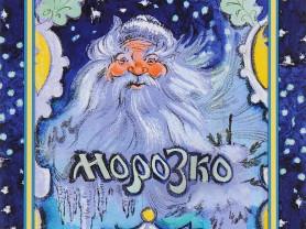 Морозко. Русская народная сказка Худ. Маврина