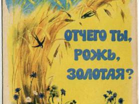 Серова Щербаков Отчего ты, рожь золотая? 1985