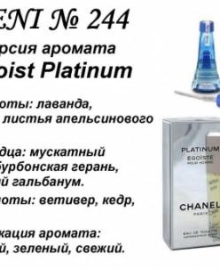 244 аромат направления Egoist platinum (Chanel) (100 мл)