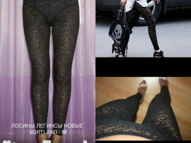 Лосины новые Northland Италия размер М 44 46 кружева гипюр стрейч чёрные женские мягкие Одежда бренд леггенсы леггинсы легенсы легинсы леги пушап