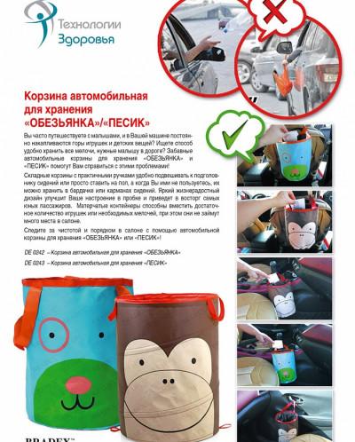Корзина автомобильная для хранения «ПЕСИК» (DOG Animal toy s