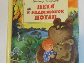 Чижиков Петя и медвежонок Потап