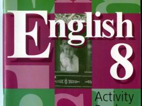 Кузовлев, Лапа Английский язык 8 класс тетрадь