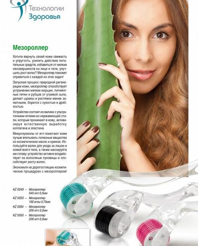 Мезороллер 192 иглы 0,75мм (192 Needles Derma Roller 0,75mm)