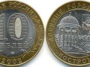 Монета 10 Рублей 2002 год Кострома СПМД Россия