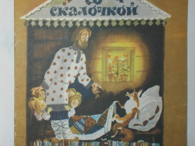Лисичка со скалочкой Худ. Елисеев 1987