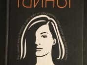 Елена Вавилова - Женщина, которая умеет хранить та