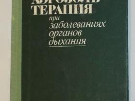 Пилипчук Процюк Аэрозольтерапия при заболеваниях