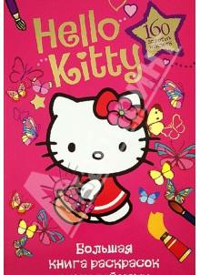 Раскраска Hello kitty. Большая книга раскрасок с наклейками