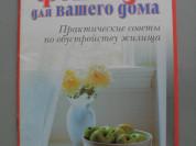 Книга Фэн-Шуй для вашего дома Т. В. Лагутина