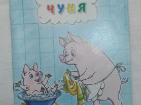 Карганова Чуня Худ. Сазонова