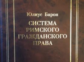 Ю. Барон. Система римского гражданского права. Книга