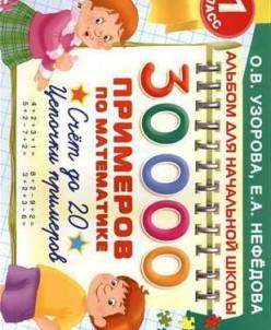 Альбом для начальной школы.30000 примеров по математике.6