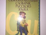 Ушакова Словообразовательный словарик