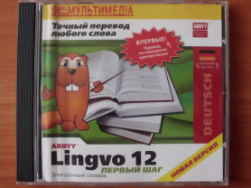 ABBYY Lingvo 12 Электронный словарь АНГЛИЙСКИЙ