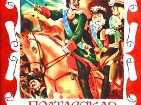 Гордин Полтавская битва Худ. Перцов
