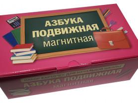 """""""Азбука подвижная"""" - набор из 412 карточек"""