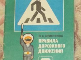 Извекова Правила дорожного движения 1981
