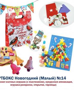 2461 Mini Artbox №14 новогодний (из 5 поделок)