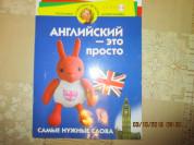 Английский это просто -  книга Зайцева