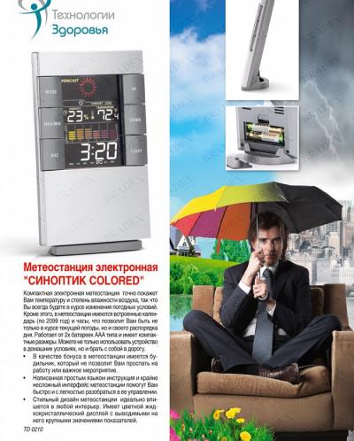 Метеостанция электронная «СИНОПТИК COLORED» (S3326CS weather