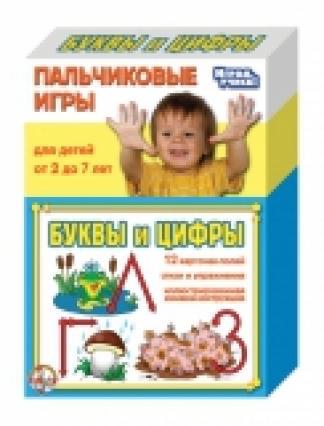 Пальчиковые игры «Буквы и цифры» 01366