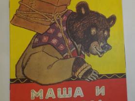 Маша и медведь сказка. Худ. Рачев