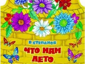 Степанов Что нам лето подарило? Худ. Пынина