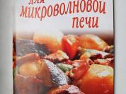 Блюда для микроволновой печи