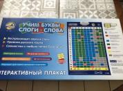 Интерактив плакат учимся читать