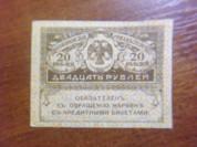20 Рублей 1917 год