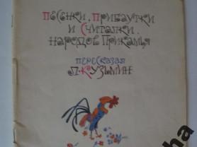 Гуля-голубок Худ. А. Елисеев