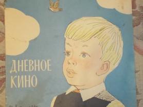 Викторов Дневное кино Худ. Цветков 1971