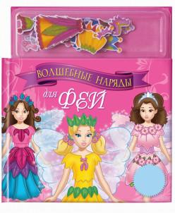 Волшебные наряды для фей (детская книга)