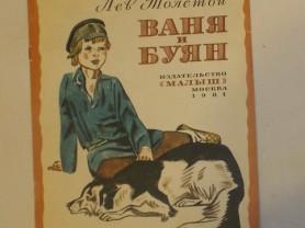 Лев Толстой Ваня и Буян Худ. Юдин