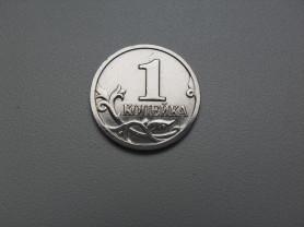 Монета 1 Копейка 1998 год М Россия