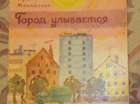 Михайлова Город улыбается Худ. Сорокина 1972