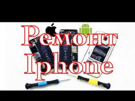 РЕМОНТ/iPhone