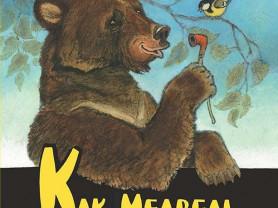 Михалков Как медведь трубку нашел Худ. Рачев
