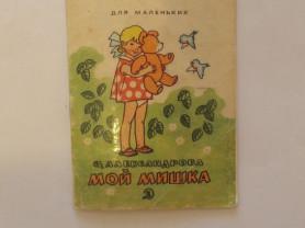 Александрова Мой мишка Худ. Вальк