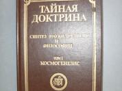 Тайная доктрина. Синтез науки, религии и философии