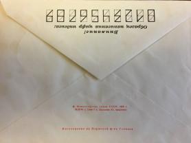 конверт 1978