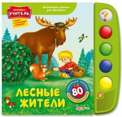 Лесные жители (книжка учитель)