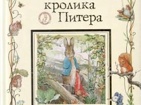 Беатрис Поттер Большая книга кролика Питера 2011