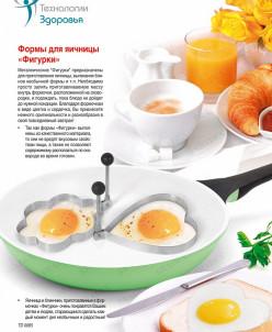 Формы для яичницы «ФИГУРКИ» (Egg form)