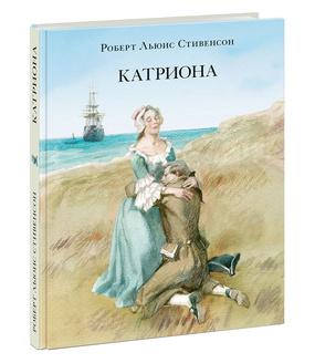 Катриона : [роман] / Р. Л. Стивенсон ; пер. с англ. ; ил. А.